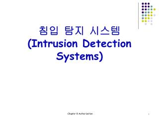 ?? ?? ??? (Intrusion Detection Systems)