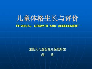?? ??????? PHYSICAL   GROWTH  AND   ASSESSMENT