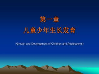 ???   ???????? ? Growth and Development of Children and Adolescents ?