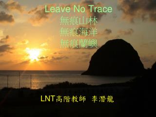 Leave No Trace ???? ???? ????