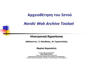 ???????????? ??? ????? Nordic Web Archive Toolset