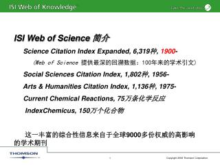 ISI Web of Science  简介      Science Citation Index Expanded, 6,319 种 ,  1900 -