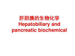 肝胆胰的生物化学 Hepatobiliary and pancreatic biochemical