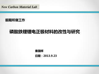 New Carbon Material Lab
