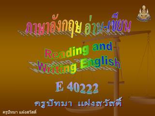 ภาษาอังกฤษ อ่าน-เขียน
