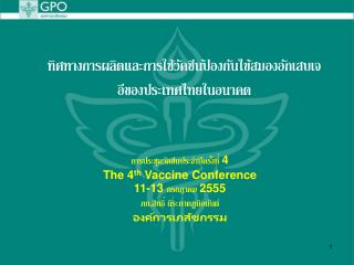 ??????????????????????????????  4 The 4 th  Vaccine Conference 11-13  ???????  2555