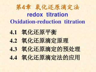 第 4 章 氧化还原滴定法 redox  titration Oxidation-reduction  titration