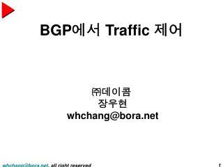 BGP 에서  Traffic  제어