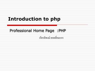 Introduction to php Professional Home Page  : PHP