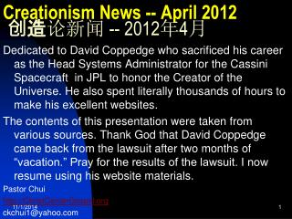 Creationism News -- April 2012 ?? ???  -- 2012 ? 4 ?
