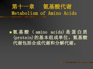 ????   ????? Metabolism of Amino Acids