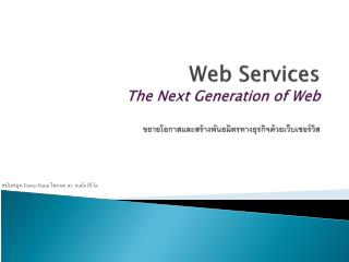 Web Services The Next Generation of Web ??????????????????????????????????????????????????