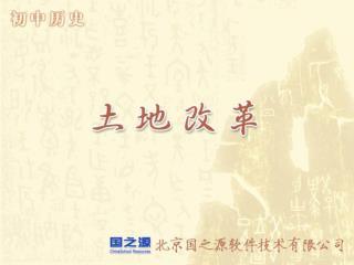 1947 年 , 《 中国土地法大纲 》