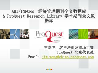 ABI/INFORM   ???? ?? ????? &  ProQuest Research Library  ?????????