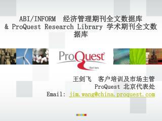 ABI/INFORM   经济管理 期刊 全文数据库 &  ProQuest Research Library  学术期刊全文数据库