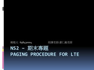 NS2 –  期末專題 Paging procedure for LTE