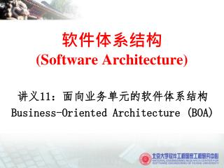 软件体系结构 (Software Architecture)