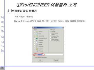 ①Pro/ENGINEER  어셈블리 소개