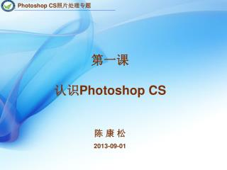 Photoshop CS ??????