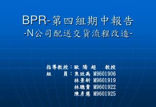 BPR- 第四組期中報告 -N 公司配送交貨流程改造 -
