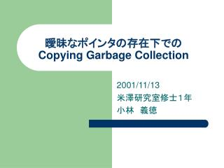 ????????????? Copying Garbage Collection