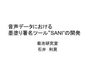 """音声データにおける 墨塗り署名ツール"""" SANI"""" の開発"""