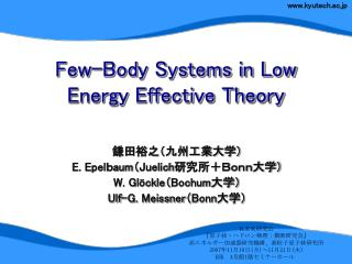 Few-Body Systems in Low Energy Effective Theory