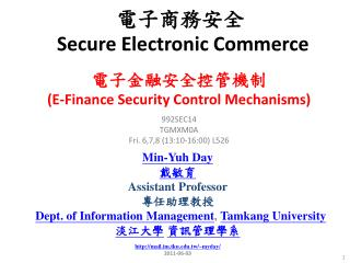 電子商務安全  Secure Electronic Commerce