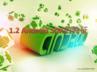 1.2 Android SDK ???