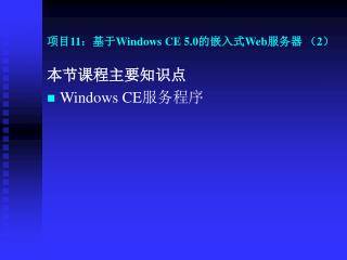 ?? 11 ??? Windows CE 5.0 ???? Web ??? ? 2 ?