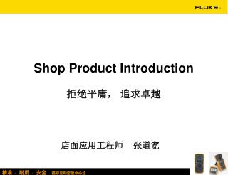 Shop Product Introduction ????? ????