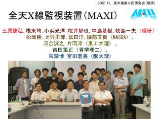 全天 X 線監視装置( MAXI )