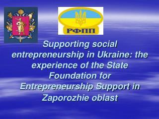 The system of Foundations for Entrepreneurship support in Ukraine