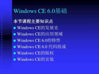 Windows CE 6.0 基础