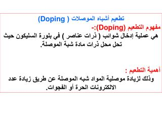 ????? ????? ???????? (  Doping ) ????? ??????? ( Doping ):-