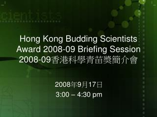 Hong Kong Budding Scientists Award 2008-09 Briefing Session 2008-09 香港科學青苗奬簡介會