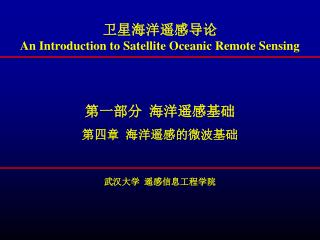 ???????? An Introduction to Satellite Oceanic Remote Sensing