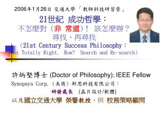 ?????  (Doctor of Philosophy) ;  IEEE Fellow Synopsys Corp. ( ?? )  ????????? ?? ?? ( ???? / ?? )