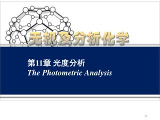第 11 章 光度分析 The Photometric Analysis