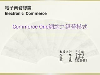?????? Electronic  Commerce