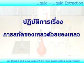 Liquid – Liquid Extraction