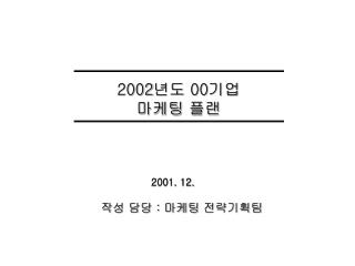 2002 년도  00 기업 마케팅 플랜