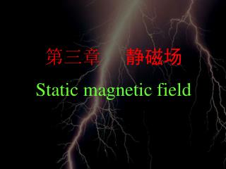 第三章   静磁场 Static magnetic field