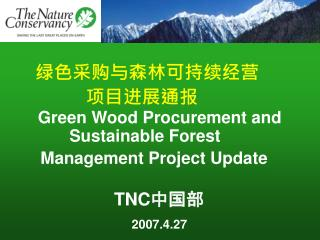 ????????????                 ?????? Green Wood Procurement and  Sustainable Forest