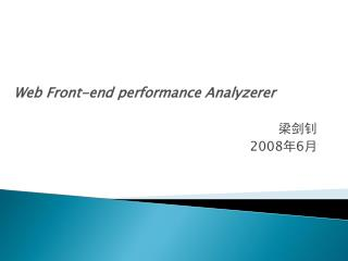 Web Front-end performance Analyzerer ??? 2008 ? 6 ?