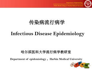 ??????? Infectious Disease Epidemiology