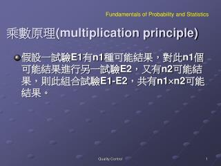 ???? (multiplication principle)