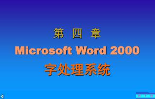 第   四  章 Microsoft Word  2000 字处理系统