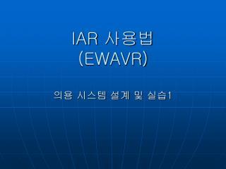 IAR 사용법 (EWAVR)