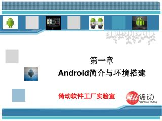 ??? Android ???????